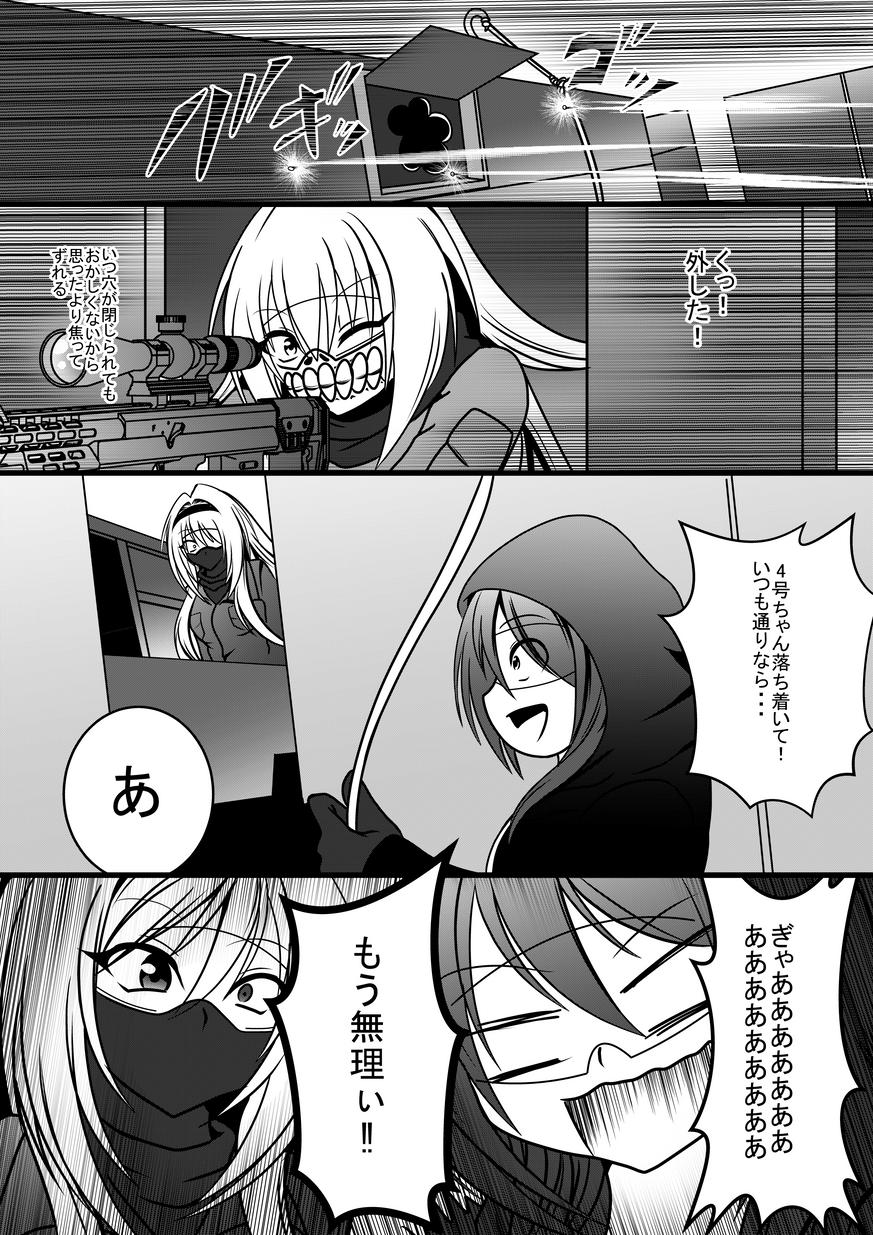 メメントモリ戦漫画_008.png