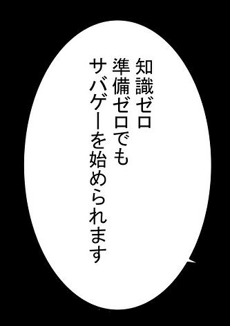 台詞1.png