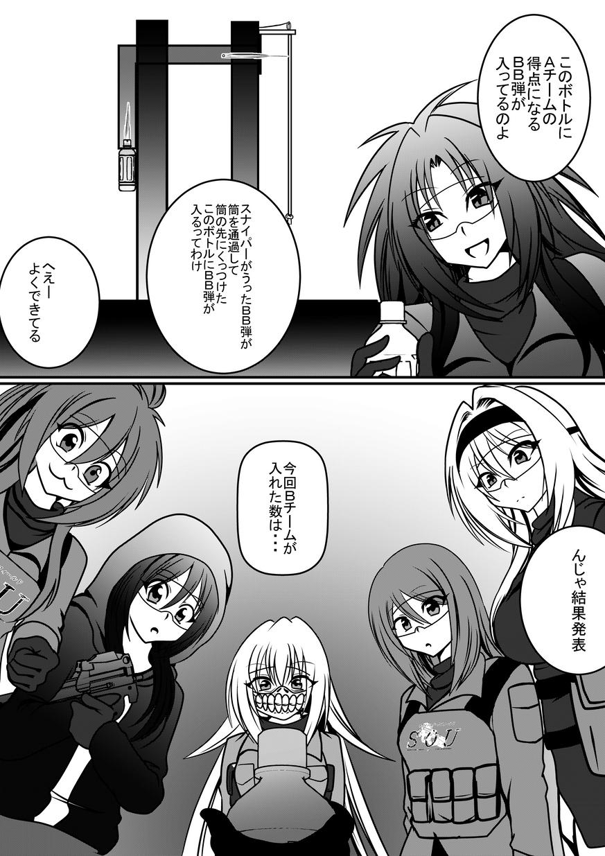 メメントモリ戦漫画_010.png