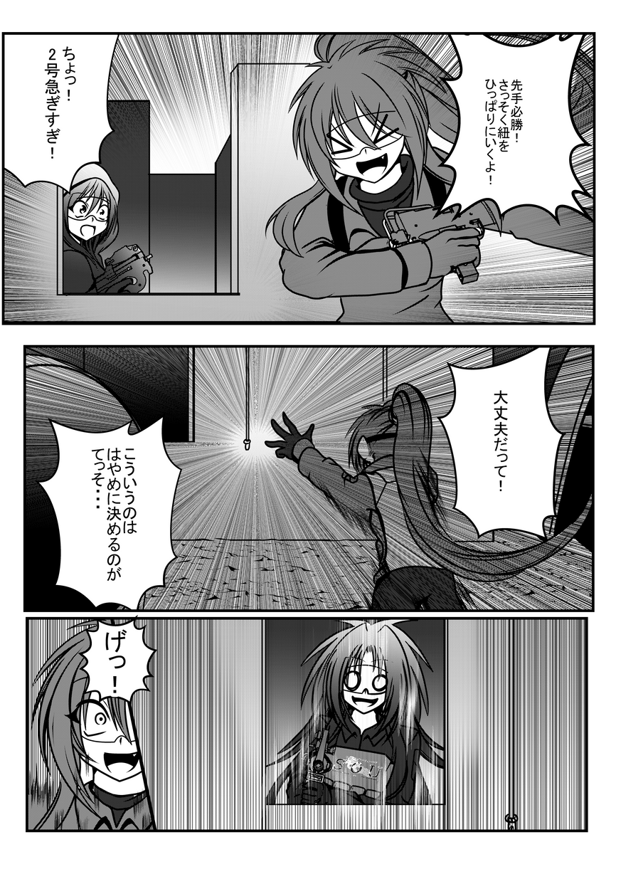 メメントモリ戦漫画_004.png