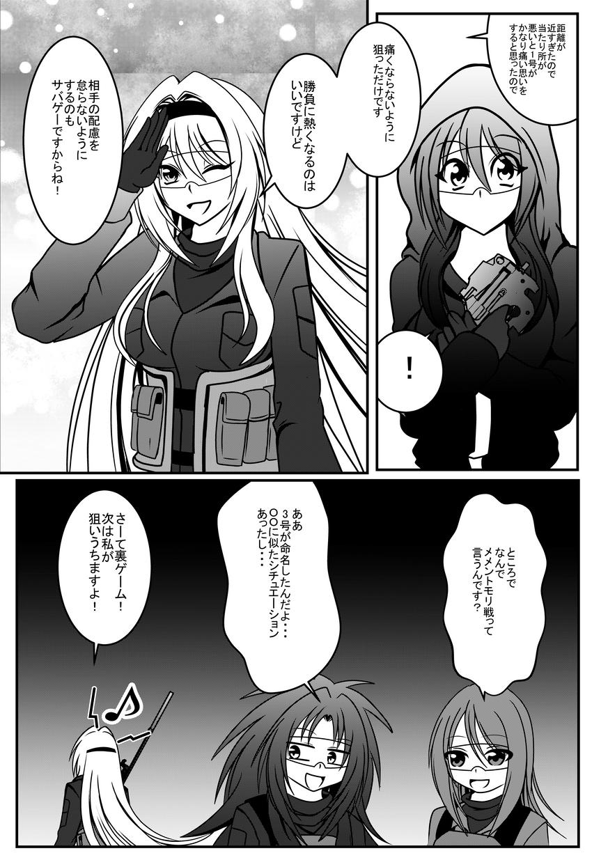 メメントモリ戦漫画_012.png