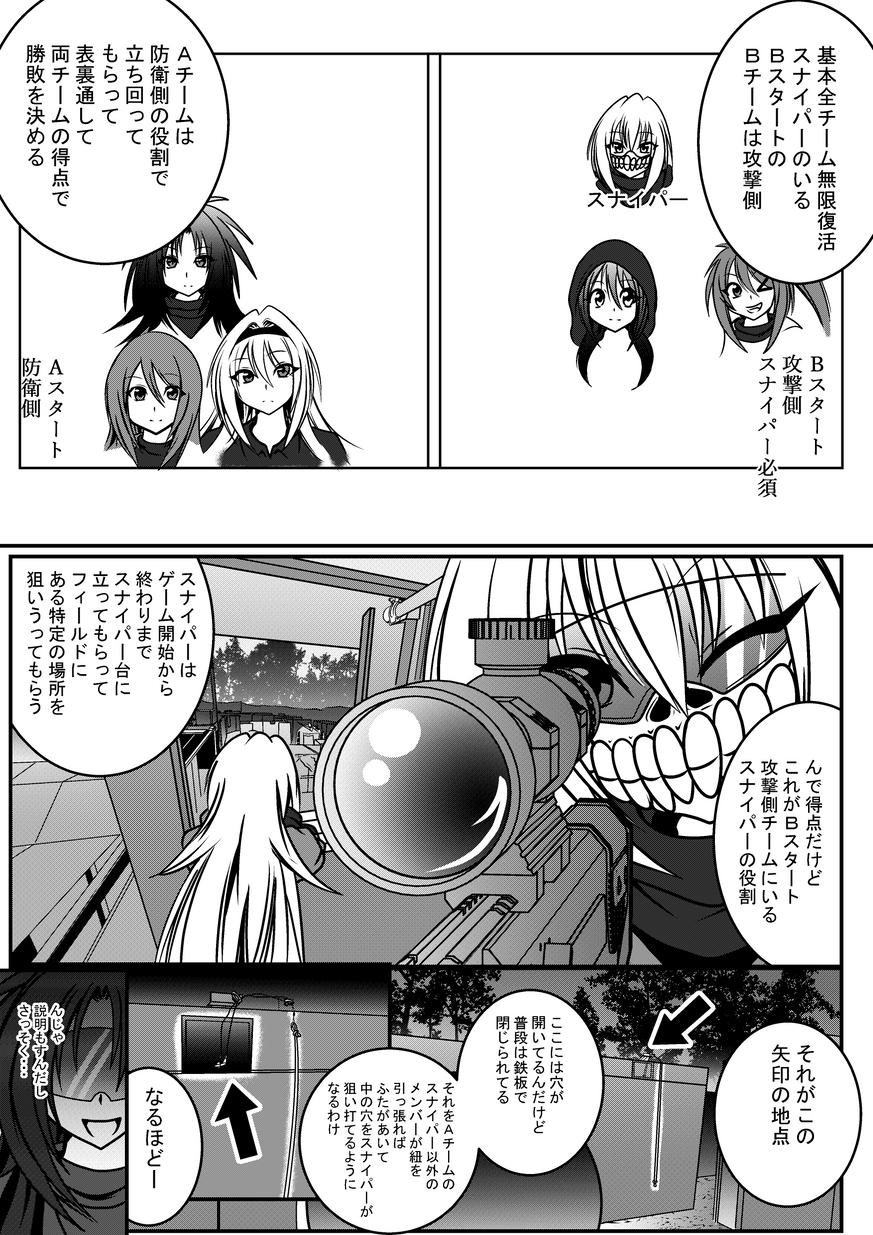 メメントモリ戦漫画_002.png