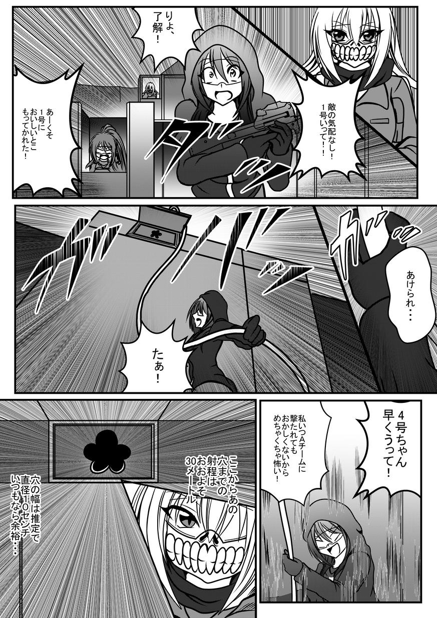 メメントモリ戦漫画_007.png