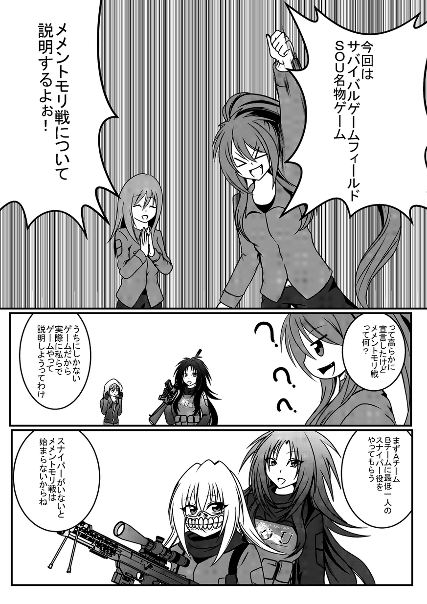 メメントモリ戦漫画_001.png