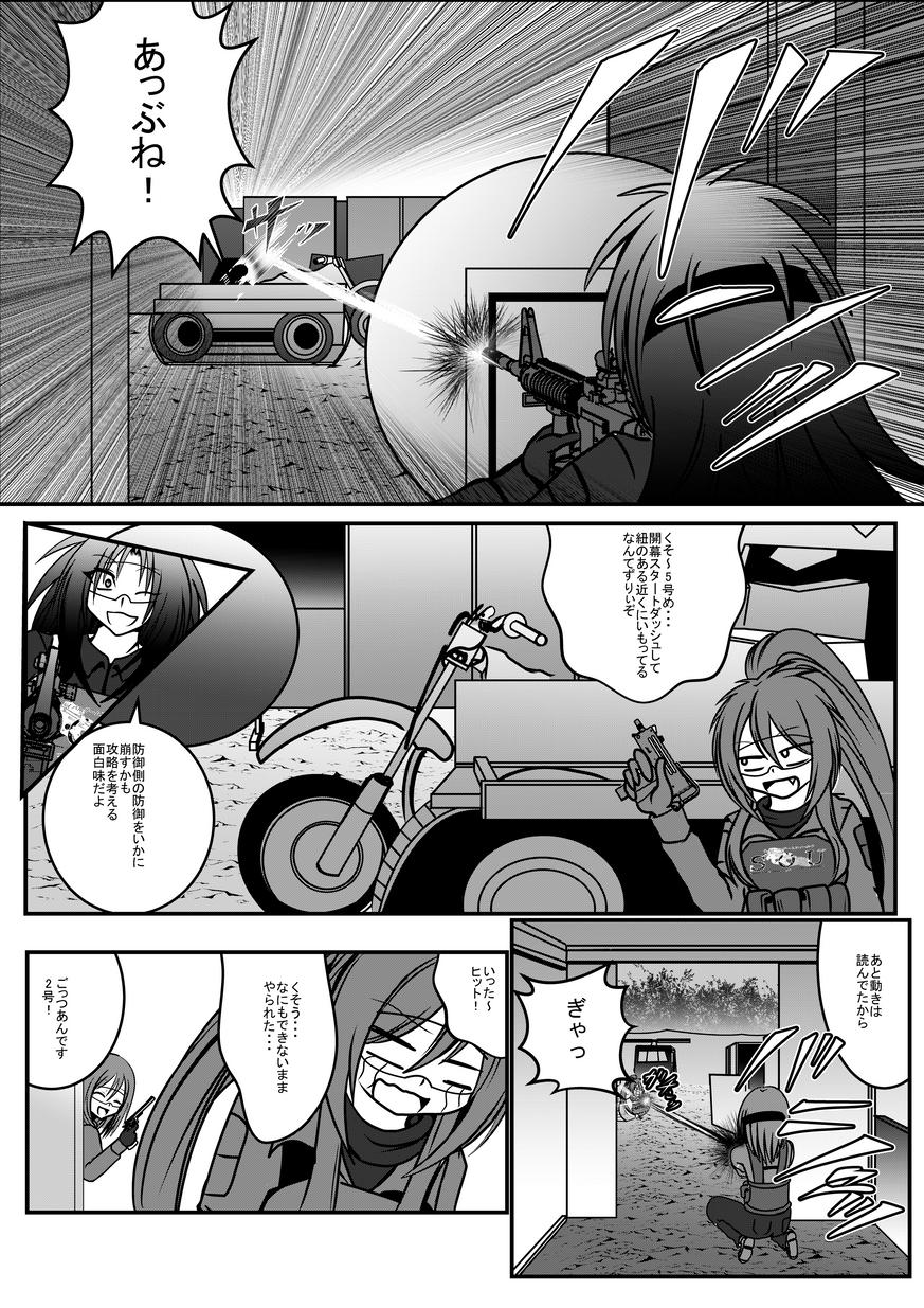 メメントモリ戦漫画_005.png