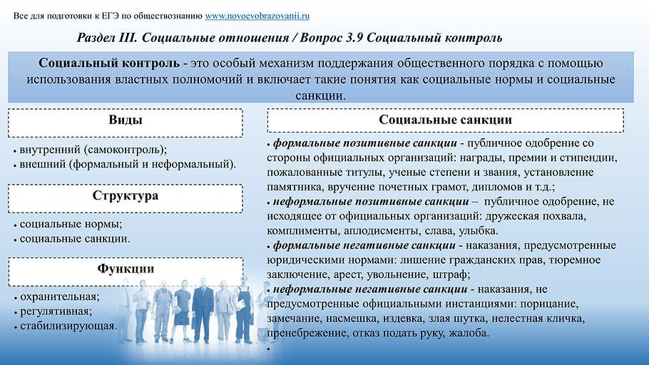 3.9 Социальный контроль.jpg