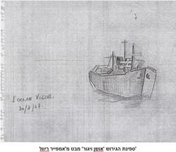 רישום של מישל דורה 30-8-1947  - האושן ויגור מהאמפייר רייבל