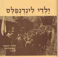 הספר ילדי לינדנפלס שכתבה הסופרת בתיה כרמי בעקבות כנס ה-30 לאקסודוס