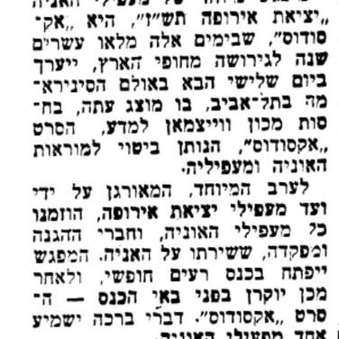 עשרים שנה לאקסודוס מפגש מעפילים מיוחד בסינרמה, תל אביב - 16 אוגוסט 1967