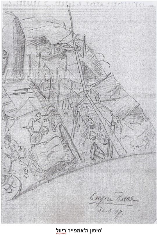 רישום של מישל דורה 30-8-1947    - מראה סיפון האמפייר רייבל מחדש הרופא