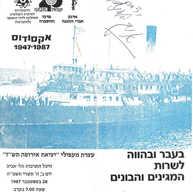 הזמנה לאירוע בהיכל התרבות מטעם מרכז ההסברה ספטמבר 1987