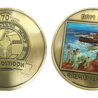 מדליה לציון שנת ה-70 למסעה של האקסודוס
