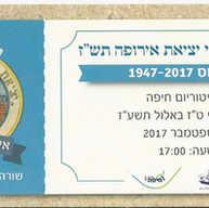 כרטיס הכניסה לאודיטוריום חיפה