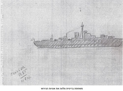 רישום של מישל דורה 30-8-1947  - משחתת בריטית -  מראה מהאמפייר רייבל
