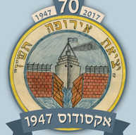 לוגו של הצוות המארגן את אירועי שנות ה-70