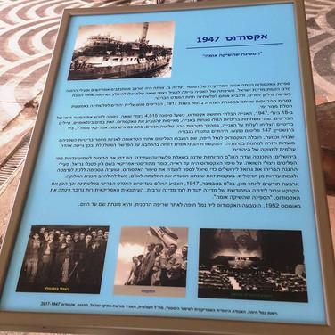 לוח הזיכרון שליד האנדרטה בנמל חיפה