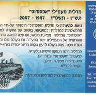 החברה הממשלתית למדליות ומטבעות מטביעה את מדלית אקסודוס בשנת 2007