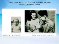 דני - ספטמבר 1947 ועד יוני 1949 בגרמניה