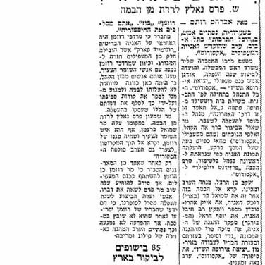 מהעיתונות על פיצוץ האירוע בהיכל התרבות 21 נובמבר 1964