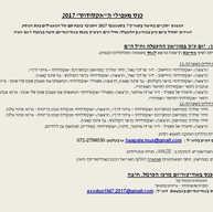 הזמנה לאירוע שנת השיבעים במוזיאון העפלה בחיפה 7 ספטמבר 2017