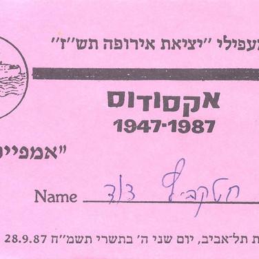 הזמנה לעצרת מעפילי האקסודוס ההזמנות חולקו למעפילים על פי  שמות אניות הגרוש שעליהם הם גורשו חזרה לגרמניה - 1987