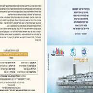 הזמנה לאירוע הסרת הלוט מהאנדרטה שהוצבה בנמל חיפה 18 ליולי 2017