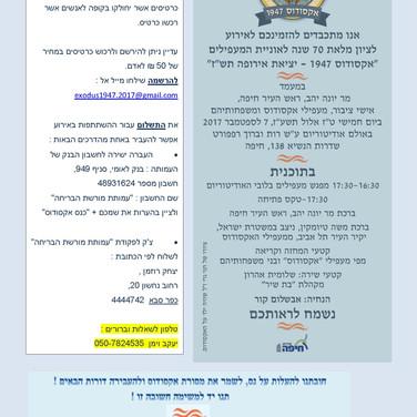הזמנה לאירוע המרכזי לשנת ה-70 להגעת האקסודוס באודיטוריום חיפה 7 ספטמבר 2017