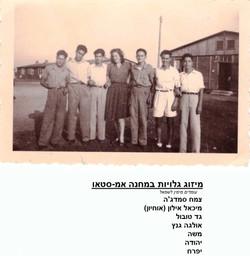 מיזוג גלויות-1 במחנה אמ-סטאו
