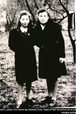האחיות פרלה וגניה וייס