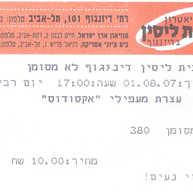 עצרת מעפילי האקסודוס בתיאטרון בית ליסין שברחוב דיזנגוף, בתל אביב  אוגוסט 2007