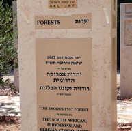 לוח הזיכרון ביער עופר