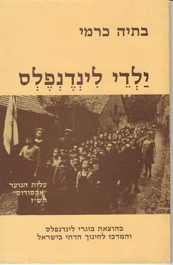 ספר ילדי לינדנדפלס - 1977