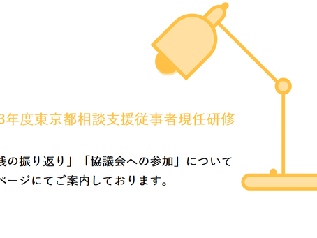 令和3年度東京都相談支援従事者現任研修 実習について