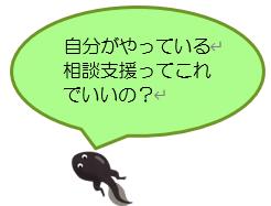 相談支援カエル_5.png