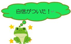 相談支援カエル_8.png