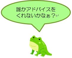 相談支援カエル_7.png