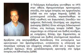Kalomiris CV.png