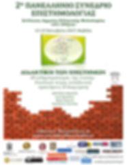 2ο πανελλήνιο συνέδριο επιστημολογίας.jp