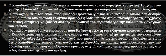 ΚΑΠΟΔΙΣΤΡΙΑΣ 5.png
