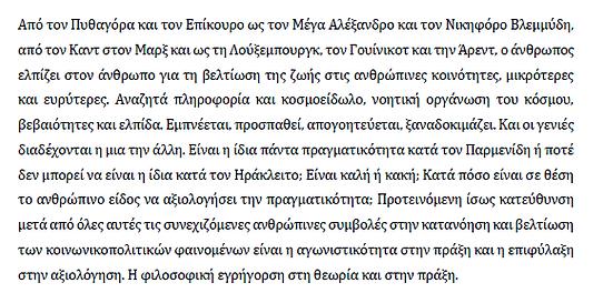 ΕΞΩΦΥΛΛΟ ΠΟΛΙΤΙΚΗΣ ΦΙΛΟΣΟΦΙΑΣ 3γ.png