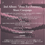 2nd Album「Four For Fourteen」シェアキャンペーン