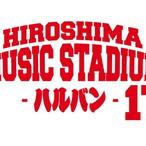 「HIROSHIMA MUSIC STADIUM-ハルバン-17」出演決定