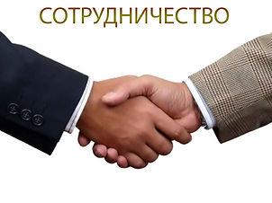 сотрудничество с транспортными компаниями