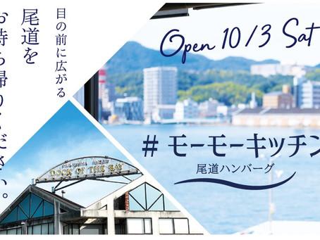 10月3日朝7時オープン‼
