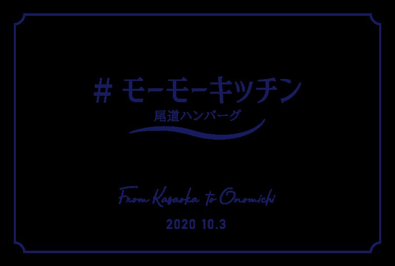モーモーキッチンレセプション案内状_表2.png