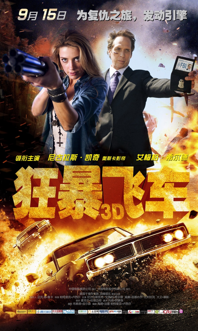 Drive Angry Japanese Poster