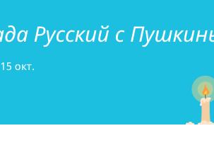"Олимпиада ""Русский с Пушкиным"""