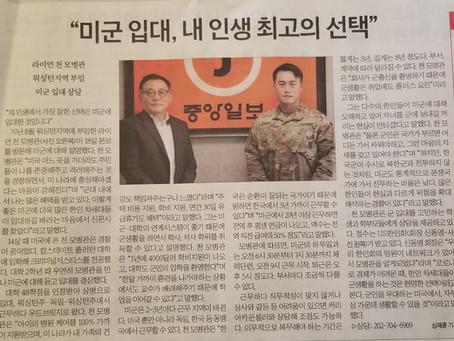 US워싱턴한인회 육군모병협력기사