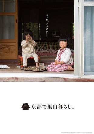 京都市北部山間地域 移住相談コーナーについて