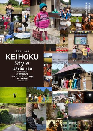 第6回「KEIHOKU Style展」のお知らせ